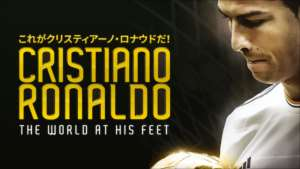 これがクリスティアーノ・ロナウドだ!