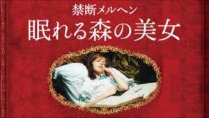 禁断メルヘン 眠れる森の美女