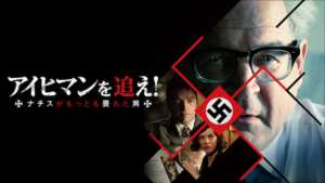 アイヒマンを追え! ナチスがもっとも畏れた男