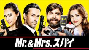 Mr. & Mrs.スパイ