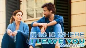 あなたを見送る7日間/This is Where I Leave You