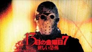 13日の金曜日 PART7 新しい恐怖(1988)
