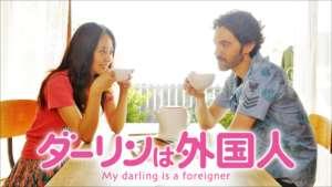 ダーリンは外国人