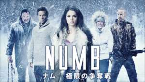 NUMB[ナム] 極限の争奪戦
