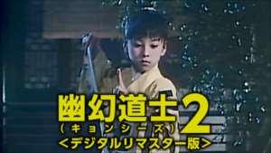 幽幻道士(キョンシーズ)2