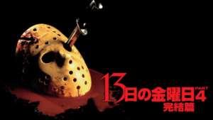13日の金曜日 完結編 (1984)