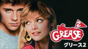 グリース2