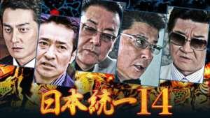 日本統一14