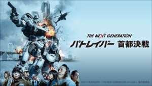 THE NEXT GENERATION パトレイバー 首都決戦