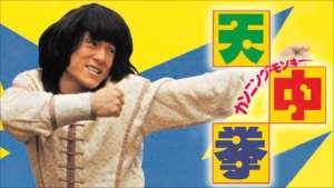 カンニング・モンキー/天中拳