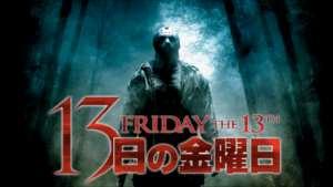 13日の金曜日 -FRIDAY THE 13TH- (2009)