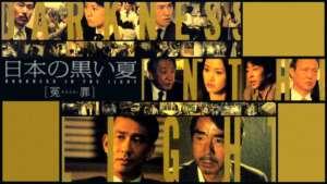 日本の黒い夏 [冤enzai罪]