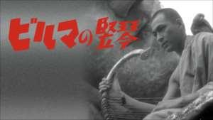 ビルマの竪琴