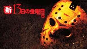 新・13日の金曜日 (1985)