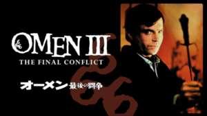 オーメン3/最後の闘争