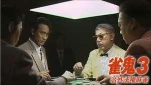 雀鬼3/治外法権麻雀
