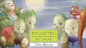 やさいのようせい N.Y. SALAD The Movie