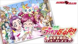 映画Yes!プリキュア5 GoGo!お菓子の国のハッピーバースディ♪